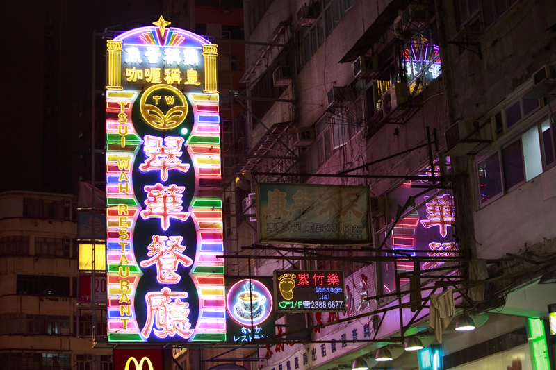 The neon signs of the Tsui Wah restaurants are all seemingly identical, but each differs slightly from the others. The sign on the Parkes Street location incorporates a neon cup of milk tea. Photo and caption courtesy of M+ Museum