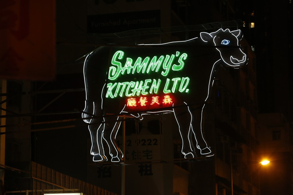 Since 1977, the Sammy's Kitchen neon cow has presided over Queen's Road West in Sai Ying Pun. Due to its size, the owners have been ordered to dismantle the sign, and it will subsequently enter the M+ permanent collection. Photo and caption courtesy of M+ Museum