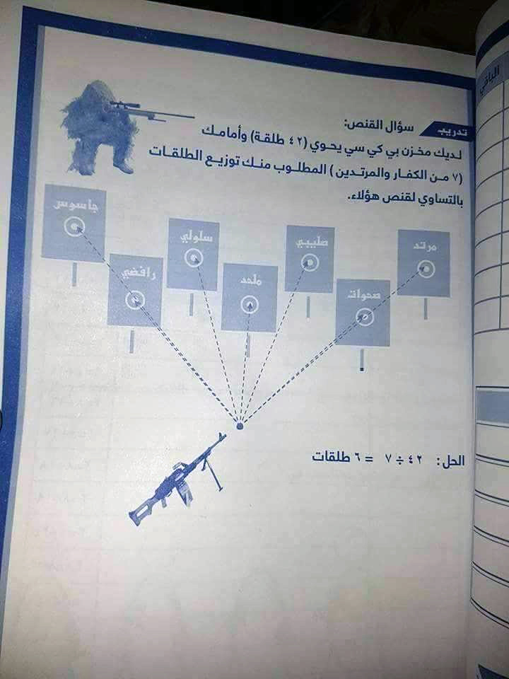 """A math book under the Islamic State contains a math problem that asks: """"You have a store of 42 bullets and in front of you are 7 apostates and unbelievers. The question is how many shots from your sniper rifle you have for each of them."""" Image courtesy of PBS NewsHour special correspondent Marcia Biggs"""
