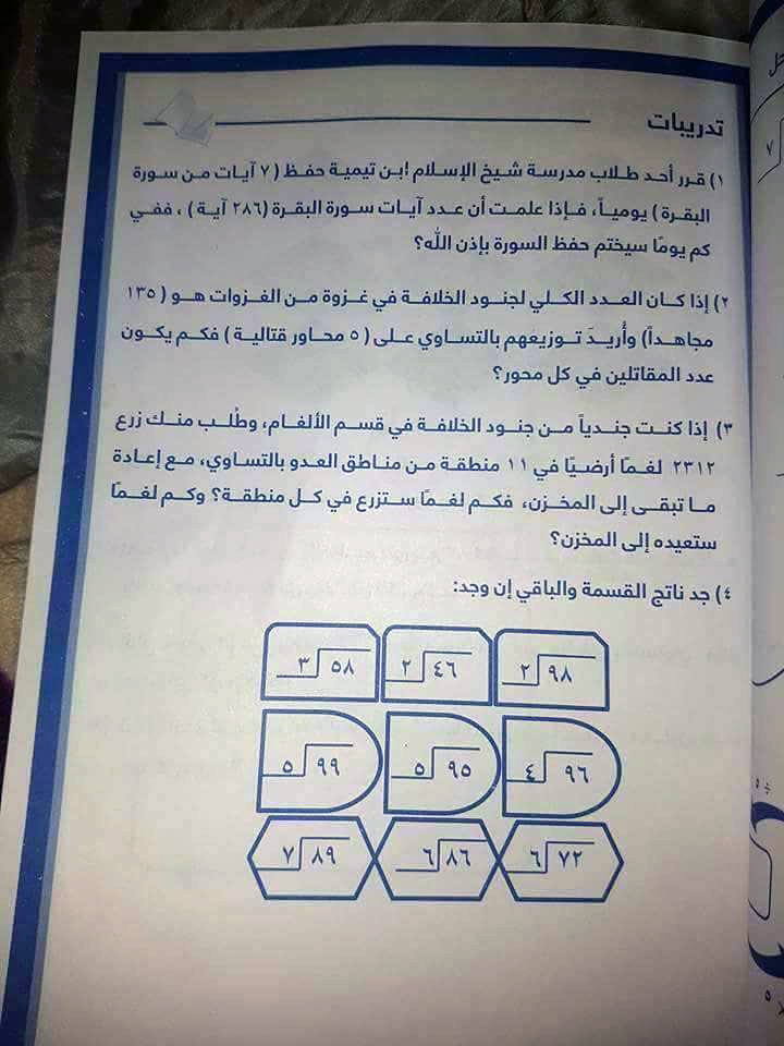 Another page of the text book contains math problems that use jihadi soldiers and landmines in the questions. Image courtesy of PBS NewsHour special correspondent Marcia Biggs