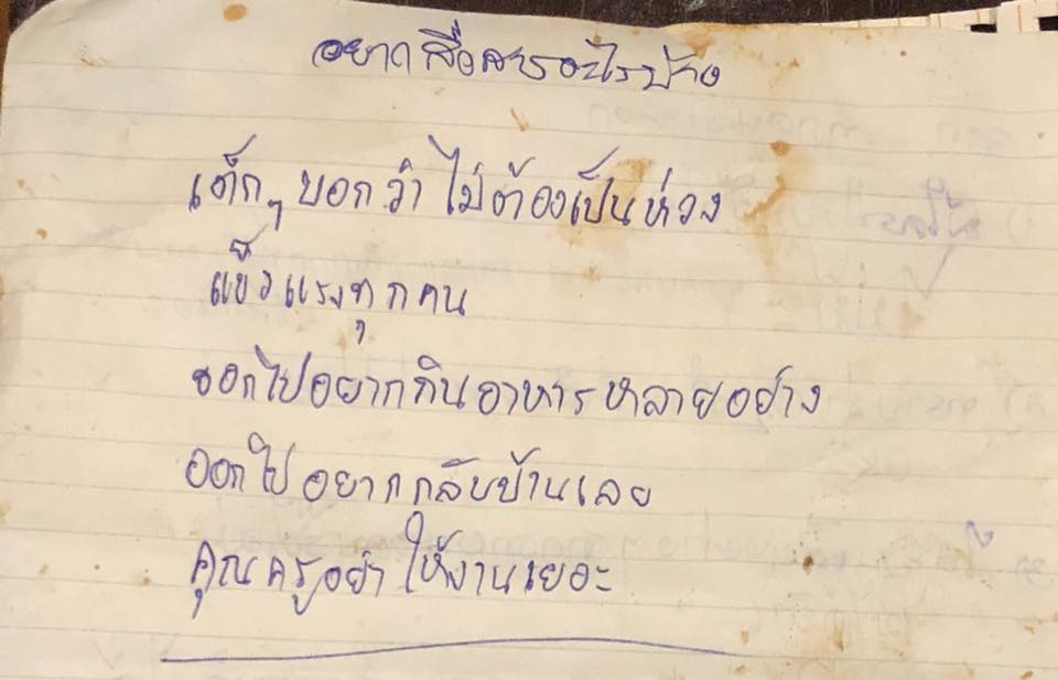 "A handwritten message written by a diver during a rescue misssion to free 12 schoolboys and their soccer coach trapped in the Tham Luang cave in Chiang Rai, is seen on a piece of paper in this undated photo obtained from social media. Message reads, ""The children said donÕt worry about them. They are all strong. They said they want to eat many things. They want to go home immediately once they get out. Teachers please donÕt give too much homework,' Thai Navy Seal/via Reuters"