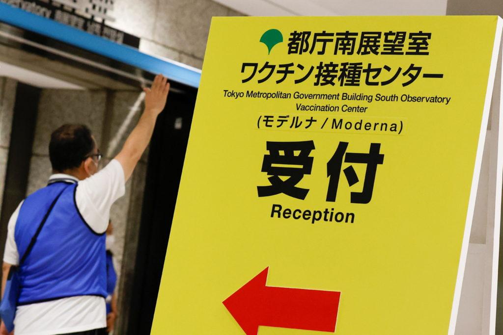 Coronavirus Vaccination Campaign at Tokyo Metropolitan Government building