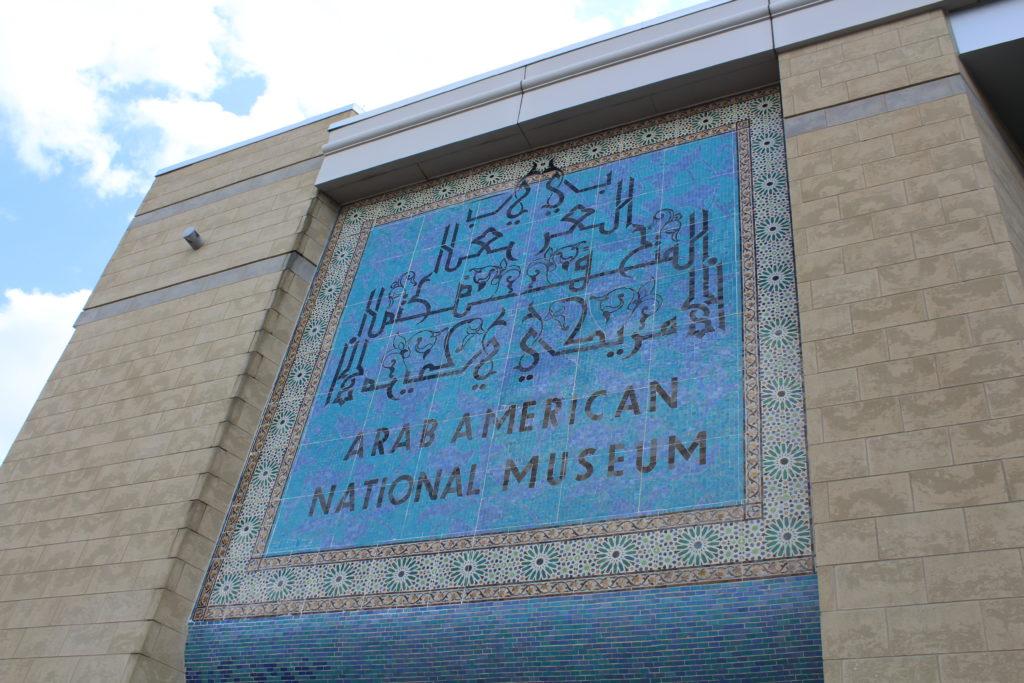 Arab American National Museum, Dearborn, Michigan rear entrance